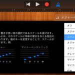 iPhone GarageBandアプリのスケール機能を使って簡単にギターソロが打ち込める!