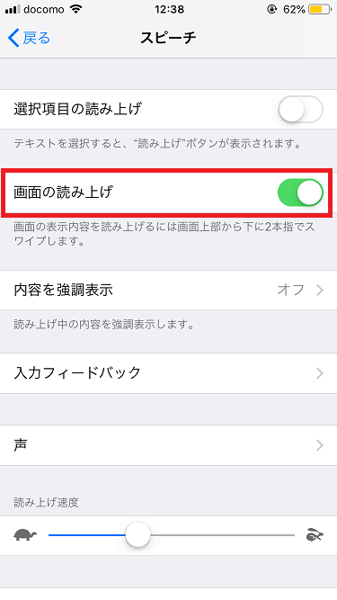 iPhone_Settings
