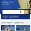 ケンブリッジの無料オンライン英英辞典が分からない英語を調べるときに超おすすめ!