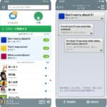 iPhone Real英会話アプリの英語フレーズをオフラインで連続再生する設定方法とは?