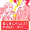 絵で見てパッと言う英会話トレーニングアプリで瞬間英作文を効果的に練習できる!