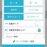 単語帳アプリ 単語帳メーカーで英会話フレーズを簡単に登録して効果的に覚える方法