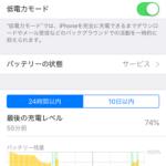 iPhoneをバッテリー診断で劣化を確認する方法とApple正規プロバイダで電池交換する方法