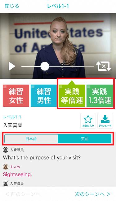rainys-english-conversation-app
