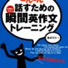 瞬間英作文トレーニングを効果的に練習して英語を話せるようになるコツとは?