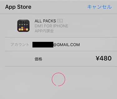 DM1app