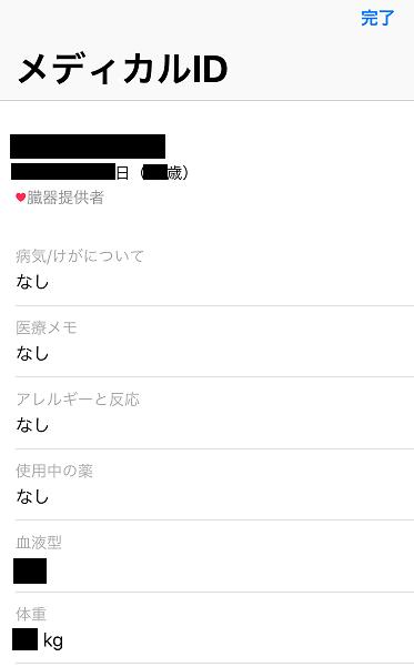 healthcare-app