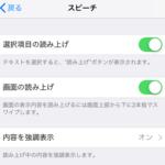 iPhoneの読み上げ機能を利用して英語のリスニングや発音練習を効果的に行う方法とは?