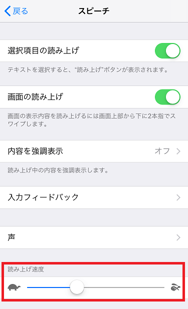 iphone-text-speaking