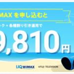 @nifty WiMAXを解約手数料なしで解約する方法とは?解約方法まとめ