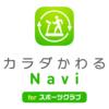 ルネサンスに入会した方が「カラダかわるNavi for スポーツクラブ」アプリを登録する詳しい方法