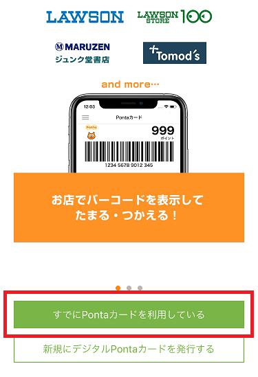 ponta-card