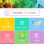 ルネサンス公式アプリ Myルネサンスを使ってスマホで会員証提示できる!詳しい使い方とは?