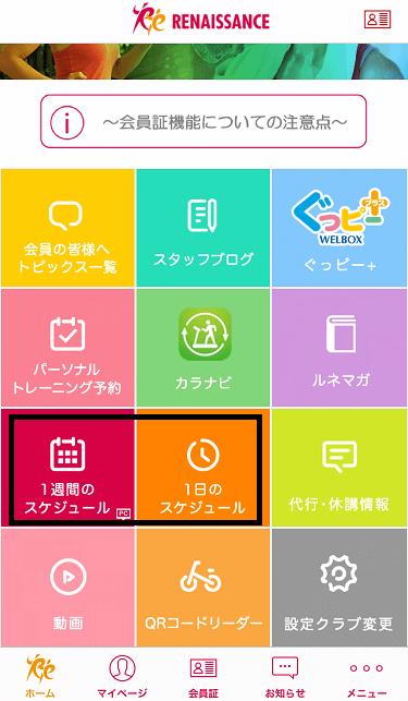 renaissance-app