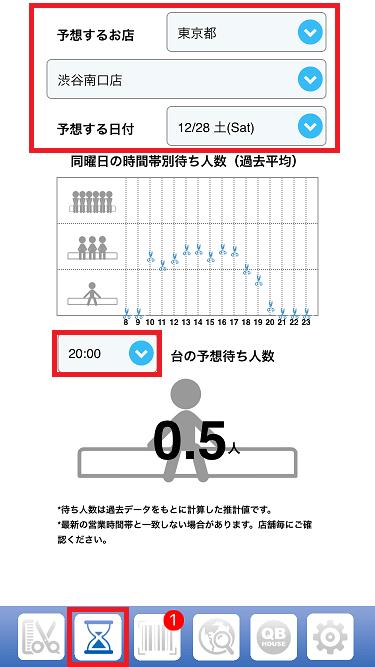 qb-house-cut-karte-app