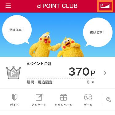 d-point-card-app