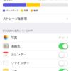 「iCloudストレージの50%以上を使用しています」メールが届いた場合の対処方法とは?