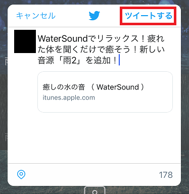 WaterSound-App