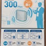 エレコムWi-Fi中継器WTC-300は小さくてかなり便利!手動で設定する方法及び購入レビュー