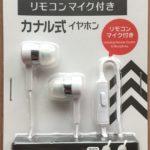 テレワークにダイソーの200円イヤホンマイクがコスパ良く超おすすめ!