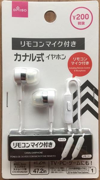 daiso-earphone-microphone