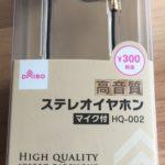 ダイソー高音質300円ステレオイヤホンVS200円イヤホン&EarPods仕様・音質比較