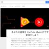 Google Play MusicのデータをYouTube Musicに無料で1クリックで移行する方法
