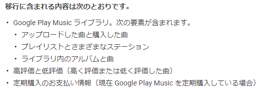 google_play_music