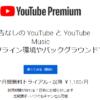 YouTubeプレミアムファミリーの料金とファミリーメンバーの追加設定方法
