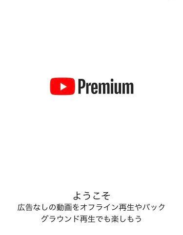 YouTube-Premium