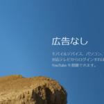 広告なしYouTube Premium(プレミアム)の5つのメリットと2つのデメリット
