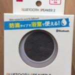 【おすすめ】ダイソーの600円 Bluetoothスピーカー2の詳しい使い方